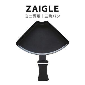送料0円 口コミとテレビ通販でブレイク中 はなまるマーケット でも紹介 赤外線調理が日本の食卓を変える トレンド ザイグルミニ赤外線サークルロースター ※ザイグル本体は付きません ビッグSALE 専用三角パン
