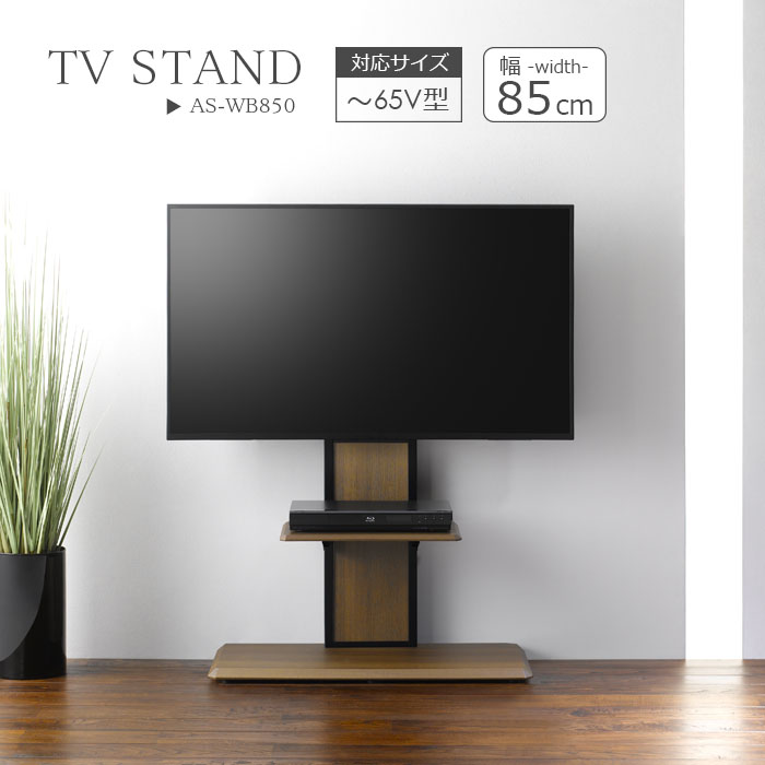 壁寄せ テレビスタンド 幅85cm フロアスタンド 85 テレビラック 壁掛け風 ~65V型 AS-WB850 テレビ台 テレビボード コード収納 コード隠し スッキリ ブラウン ウォールナット