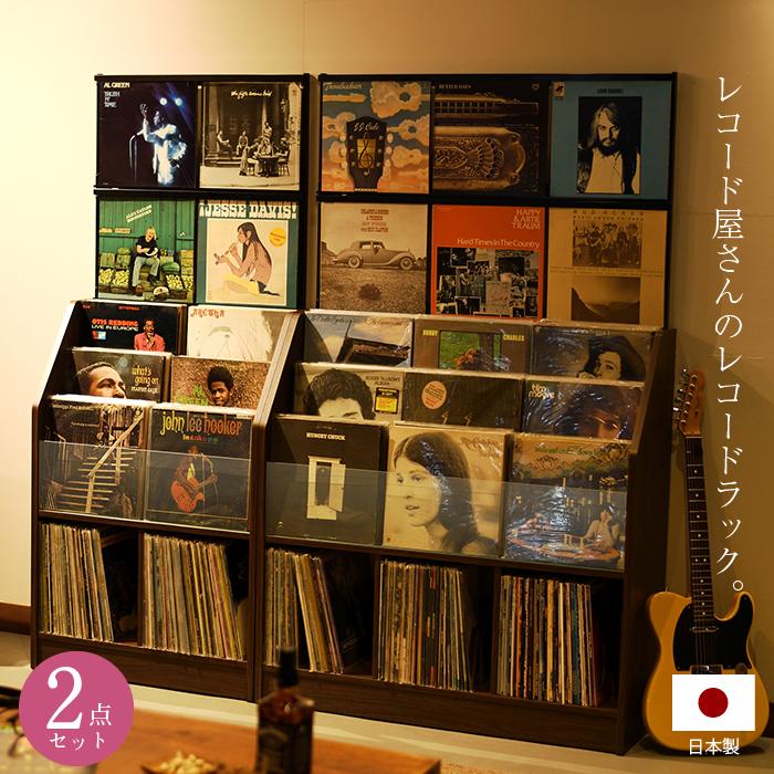 レコード屋さんのレコードラック レコードディスプレイラック 2個セット大容量 レコード 幅71cm 幅103cm 合計約700枚収納可能 プロ おしゃれ ラック 収納ラック レコード収納 ナチュラル ダークブラウン recordラックオーディオラック LP 壁面収納 スリム 薄型 アナログ盤