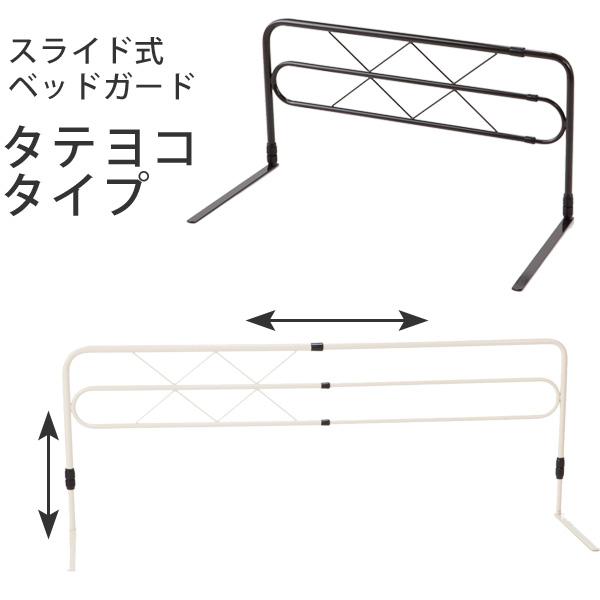 縦横スライド式ベッドガード(タテヨコ) 布団ズレ防止 縦横伸縮式のベッドフェンス 送料無料 一人暮らし ひとり 一人 二人暮らし