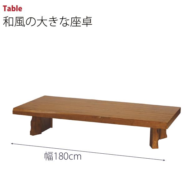 パイン材の和風テーブル 幅180cm 送料無料