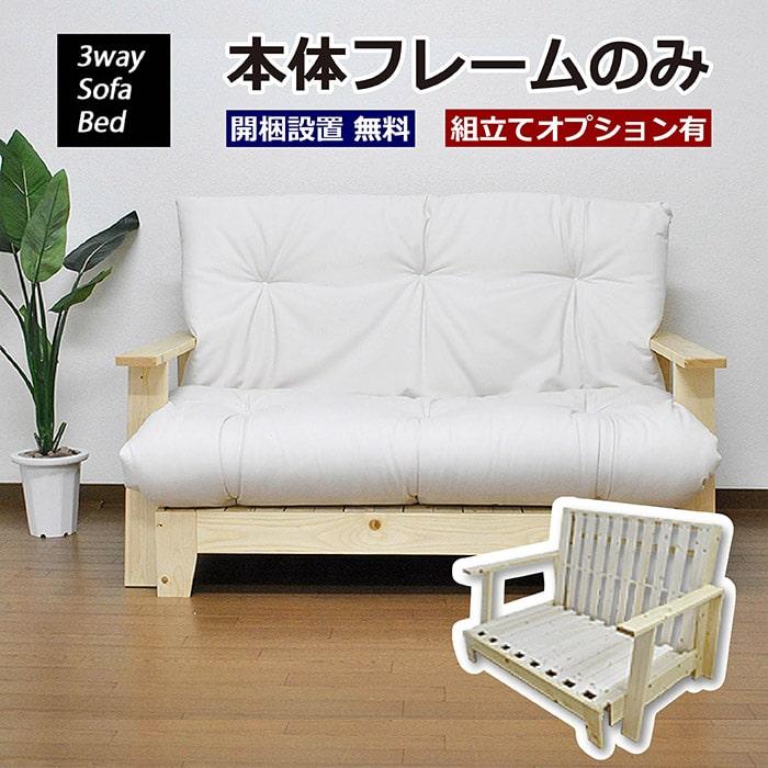 3WAY ソファベッド 本体フレームのみ SOFA BED 天然木フレーム 木製 すのこ 一人暮らし ひとり 一人 二人暮らし