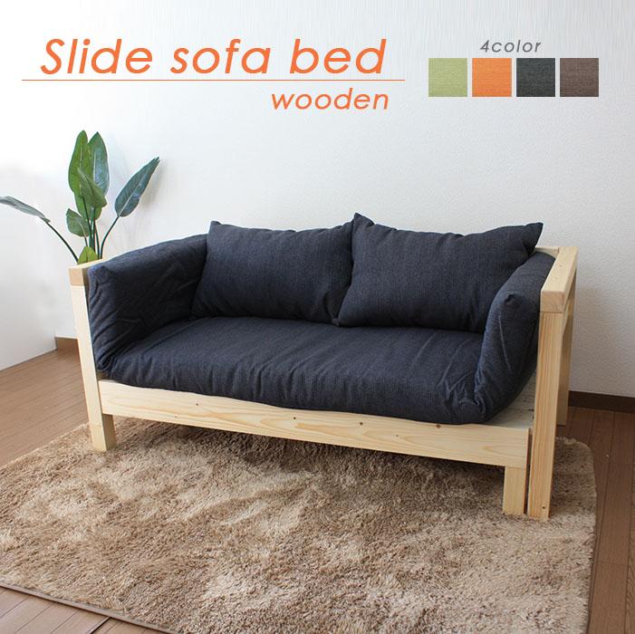 伸長式 天然木 ソファベッド SOFA BED 木製 セミシングル すのこ