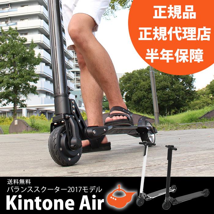 KINTONE Air キントーン エアー 正式代理店 頑丈なボディ 電動キックボード 安心保証付き リチウムバッテリー LEDライト装備 電動キックボードAIR キックスタート式