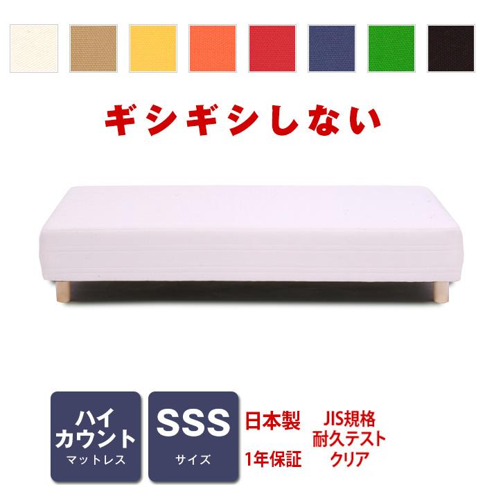 脚付きマットレスベッド ハイカウント (高密度スプリング) SSSサイズ [PROFONDシリーズ]