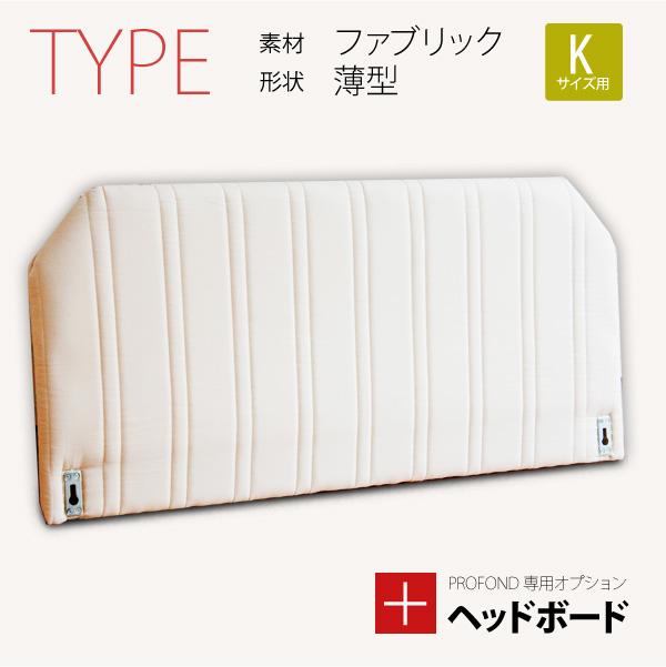 ヘッドボード ファブリック 薄型タイプ Kサイズ [PROFONDシリーズ専用オプション] 脚付きマットレスベッド ベット 送料無料
