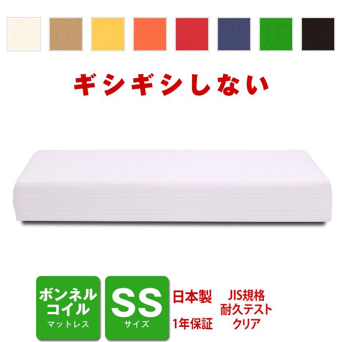 マットレス ボンネルコイル SSサイズ ベッド用 [PROFONDシリーズ]