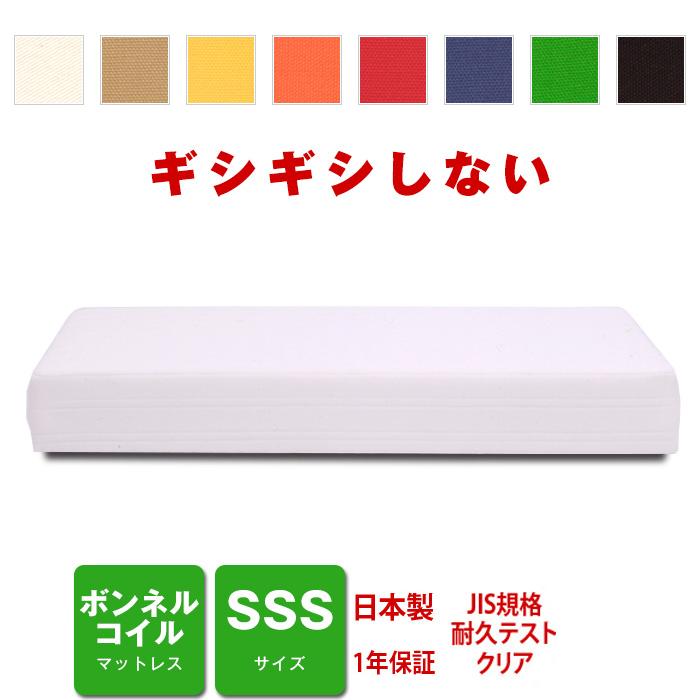 マットレス ボンネルコイル SSSサイズ ベッド用 [PROFONDシリーズ]