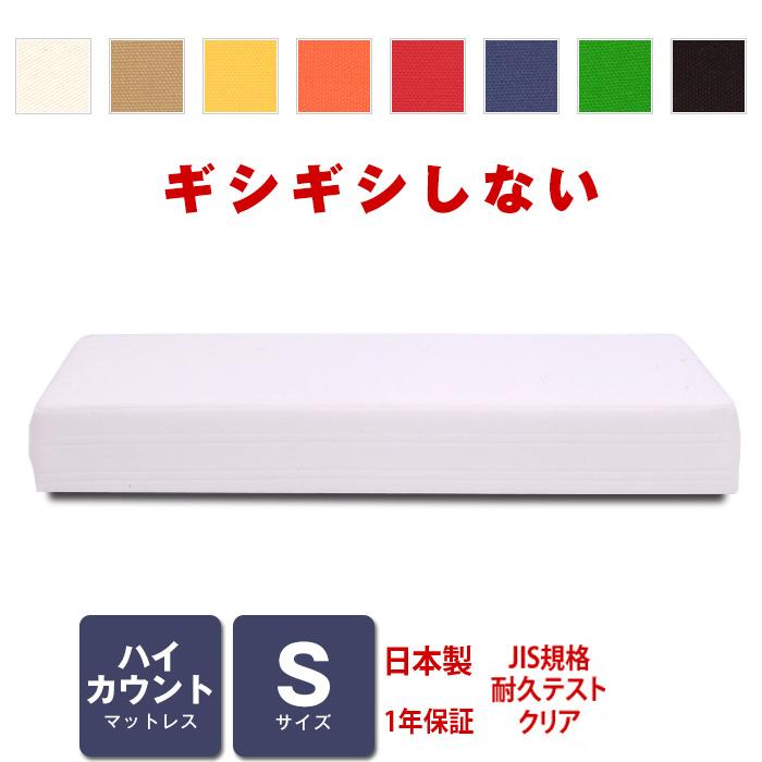 マットレス ハイカウント (高密度スプリング) シングルサイズ ベッド用 [PROFONDシリーズ]