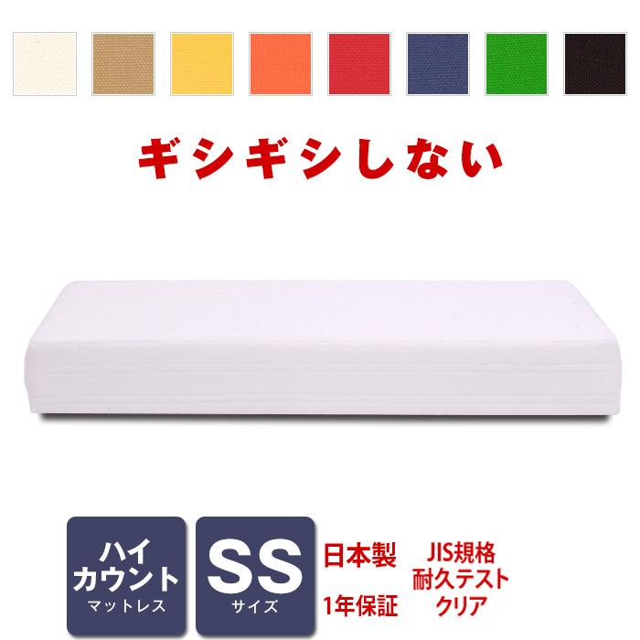 マットレス ハイカウント (高密度スプリング) SSサイズ ベッド用 [PROFONDシリーズ]