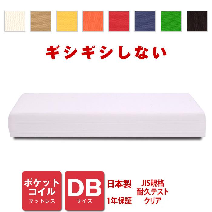 マットレス ポケットコイル ダブルサイズ ベッド用 [PROFONDシリーズ]