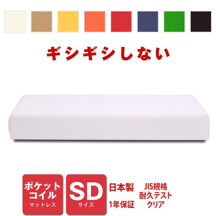マットレス ポケットコイル セミダブルサイズ ベッド用 [PROFONDシリーズ]