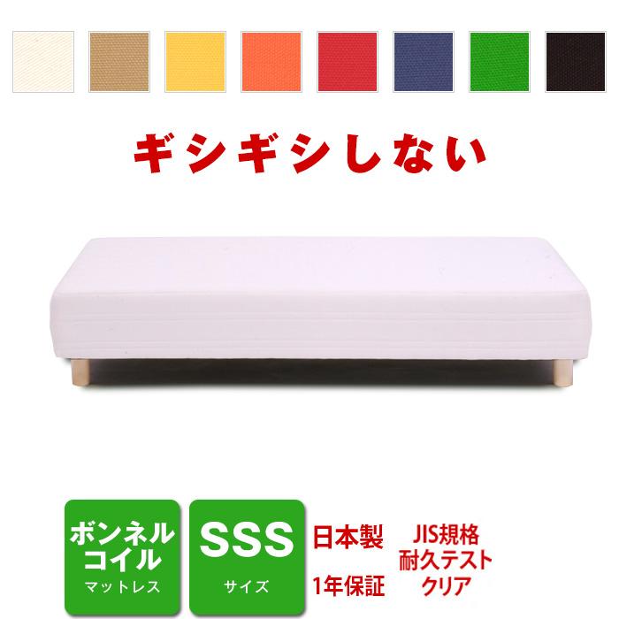脚付きマットレスベッド ボンネルコイル SSSサイズ [PROFONDシリーズ]