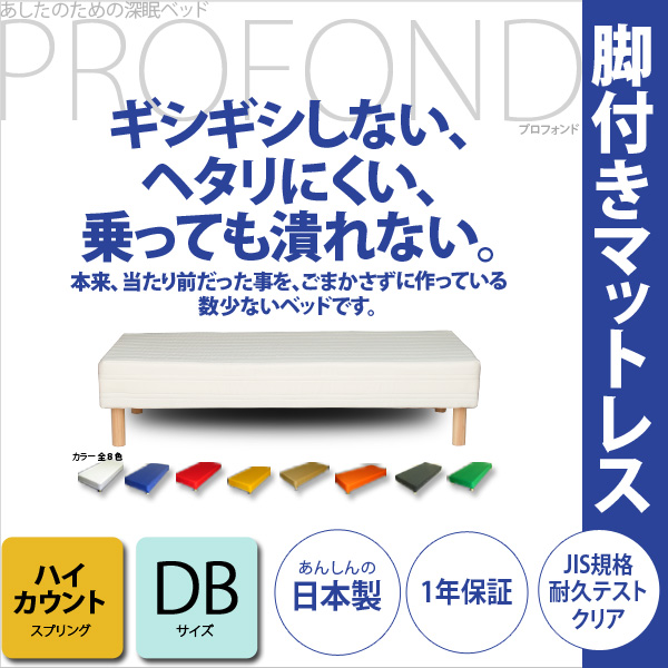脚付きマットレスベッド ハイカウント (高密度スプリング) ダブルサイズ [PROFONDシリーズ]