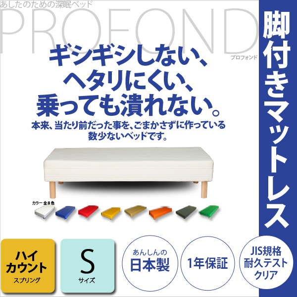 脚付きマットレスベッド ハイカウント (高密度スプリング) シングルサイズ [PROFONDシリーズ] | 日本製 ウレタン シングル ベッド ベッドマットレス 硬め 硬い 国産 コイル コイルマットレス マットレス スプリングコイル ベット シングルベッド