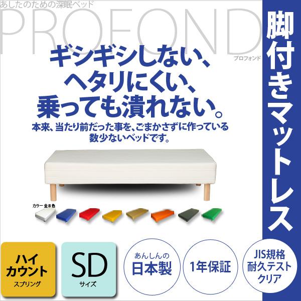 脚付きマットレスベッド ハイカウント (高密度スプリング) セミダブルサイズ [PROFONDシリーズ]