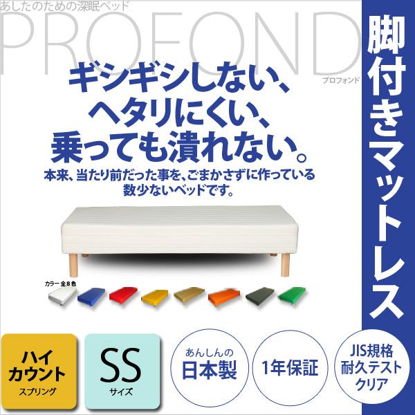 脚付きマットレスベッド ハイカウント (高密度スプリング) SSサイズ [PROFONDシリーズ]