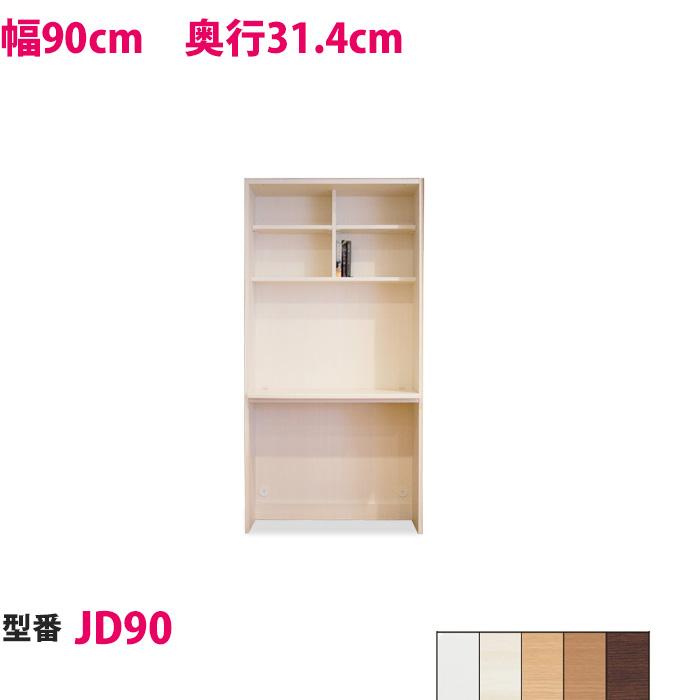 型番bsk-jd90s-fj デスク パソコンデスク 木製 ブック すきまくん BSK 送料無料【開梱設置料込み】