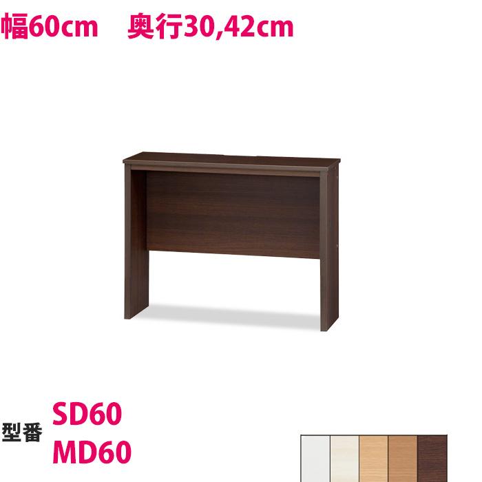 【500円OFFクーポン】型番SD-60,MD-60 デスク パソコンデスク 木製 ブック すきまくん BSK 送料無料【開梱設置料込み】