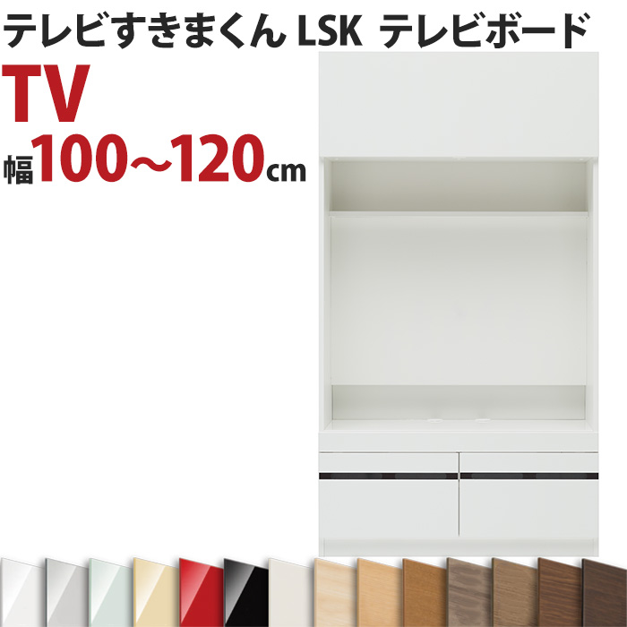 テレビすきまくん LSK テレビボード TV 幅100~120cm テレビ台 テレビボード 完成品 日本製 セミオーダー おしゃれ