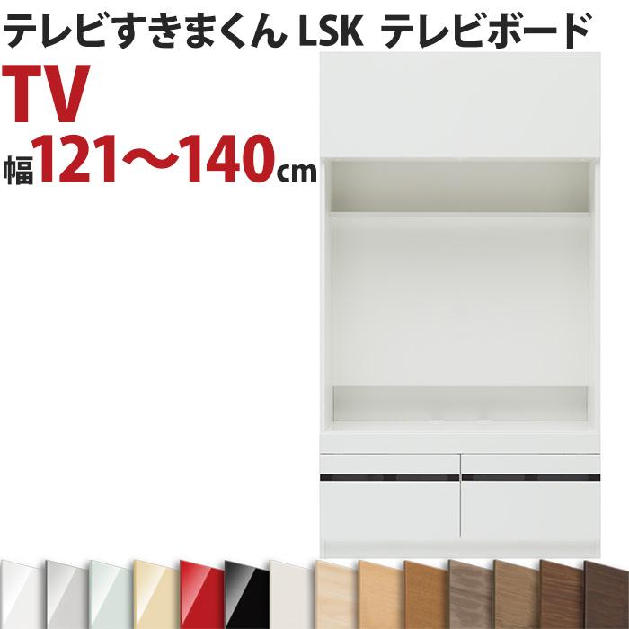 テレビすきまくん LSK テレビボード TV 幅121~140cm テレビ台 テレビボード 完成品 日本製 セミオーダー おしゃれ