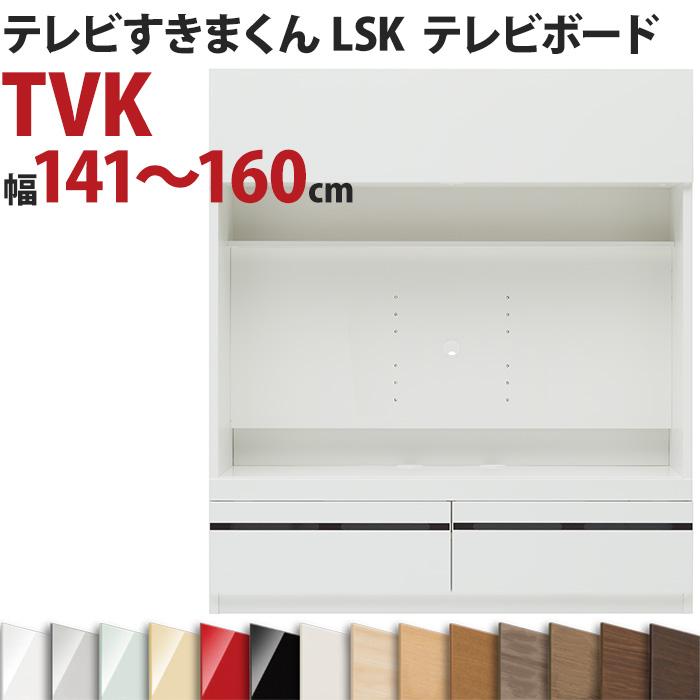 テレビすきまくん LSK テレビボード TVK 幅141~160cm テレビ台 テレビボード 完成品 日本製 セミオーダー おしゃれ