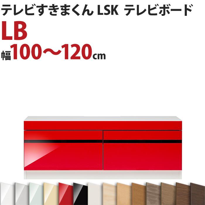 テレビすきまくん LSK テレビボード LB 幅100~120cm テレビ台 テレビボード 完成品 日本製 セミオーダー おしゃれ