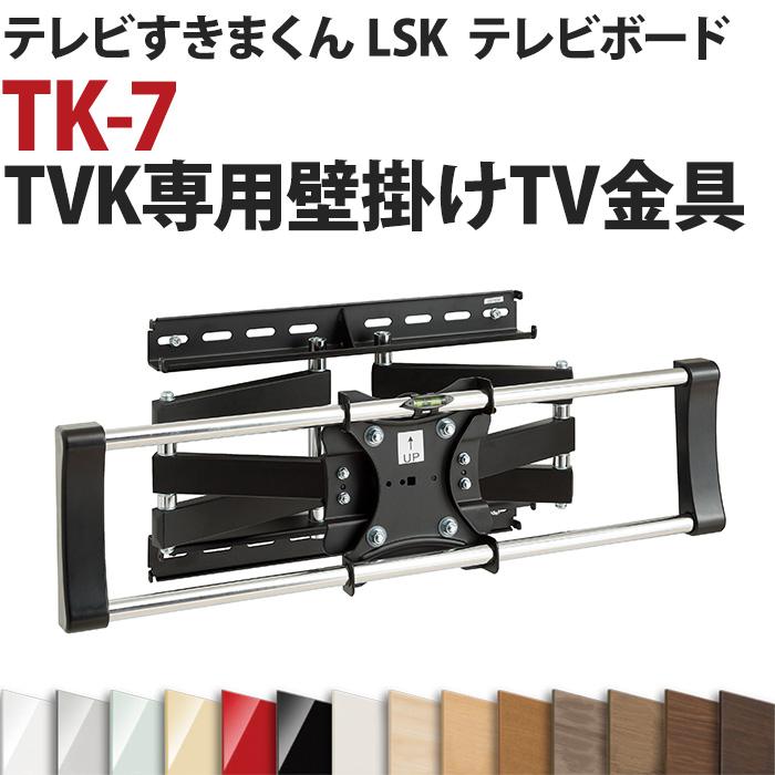 テレビすきまくん LSK テレビボード TK-7 壁面テレビ台