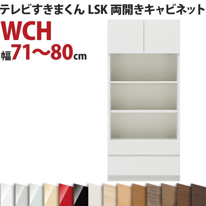 テレビすきまくん LSK 両開きキャビネット WCH 幅71~80cm 完成品 日本製 おしゃれ リビング セミオーダー