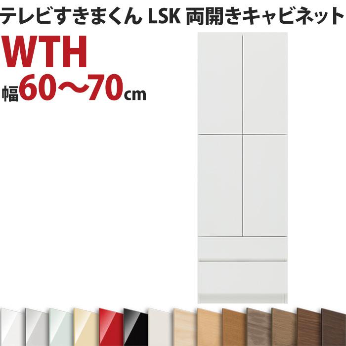 テレビすきまくん LSK 両開きキャビネット WTH 幅60~70cm 完成品 日本製 おしゃれ リビング セミオーダー