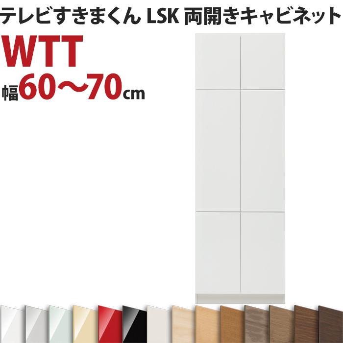 テレビすきまくん LSK 両開きキャビネット WTT 幅60~70cm 完成品 日本製 おしゃれ リビング セミオーダー