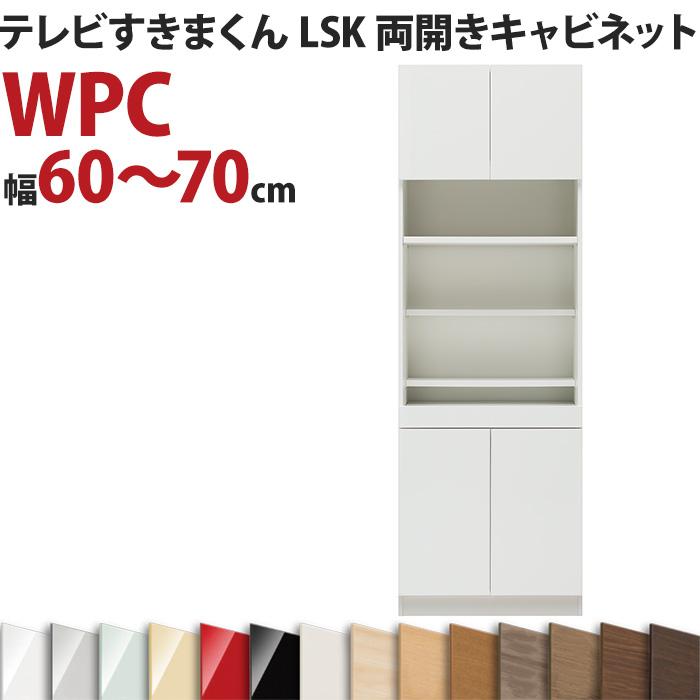 テレビすきまくん LSK 両開きキャビネット WPC 幅60~70cm 完成品 日本製 おしゃれ リビング セミオーダー