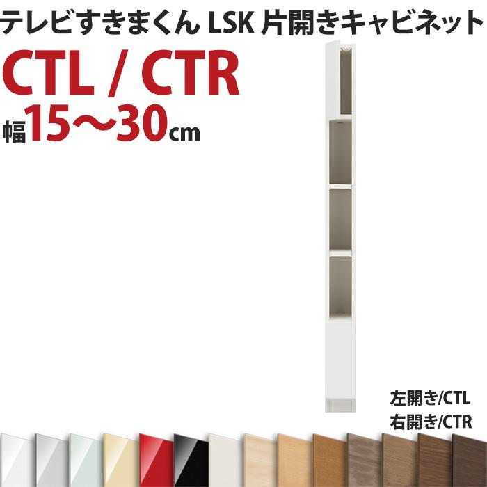 テレビすきまくん LSK 片開きキャビネット CTL / CTR 幅15~30cm 完成品 日本製 おしゃれ リビング セミオーダー