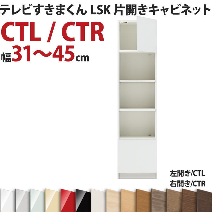 テレビすきまくん LSK 片開きキャビネット CTL / CTR 幅31~45cm 完成品 日本製 おしゃれ リビング セミオーダー