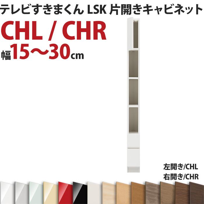 テレビすきまくん LSK 片開きキャビネット CHL / CHR 幅15~30cm 完成品 日本製 おしゃれ リビング セミオーダー