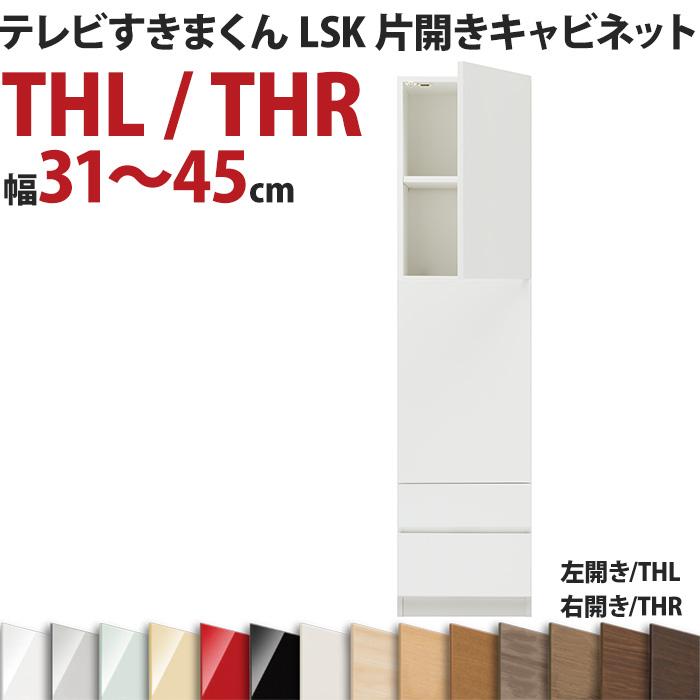テレビすきまくん LSK 片開きキャビネット THL / THR 幅31~45cm 完成品 日本製 おしゃれ リビング セミオーダー