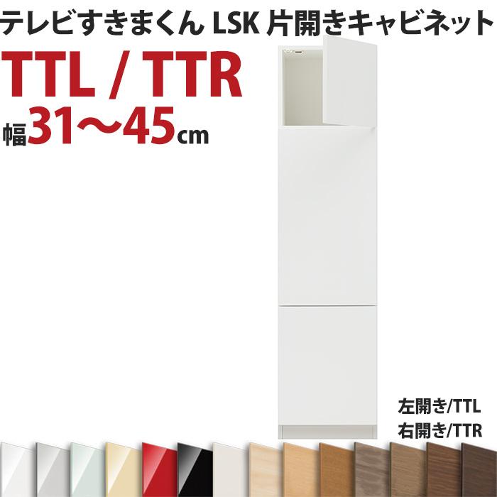 テレビすきまくん LSK 片開きキャビネット TTL / TTR 幅31~45cm 完成品 日本製 おしゃれ リビング セミオーダー