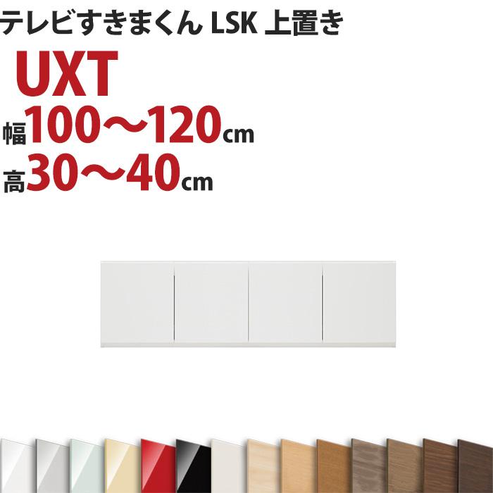 テレビすきまくん LSK 上置き UXT 幅100~120cm 高さ30~40cm 完成品 日本製 おしゃれ セミオーダー