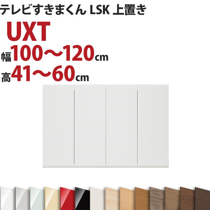 テレビすきまくん LSK 上置き UXT 幅100~120cm 高さ41~60cm 完成品 日本製 おしゃれ セミオーダー