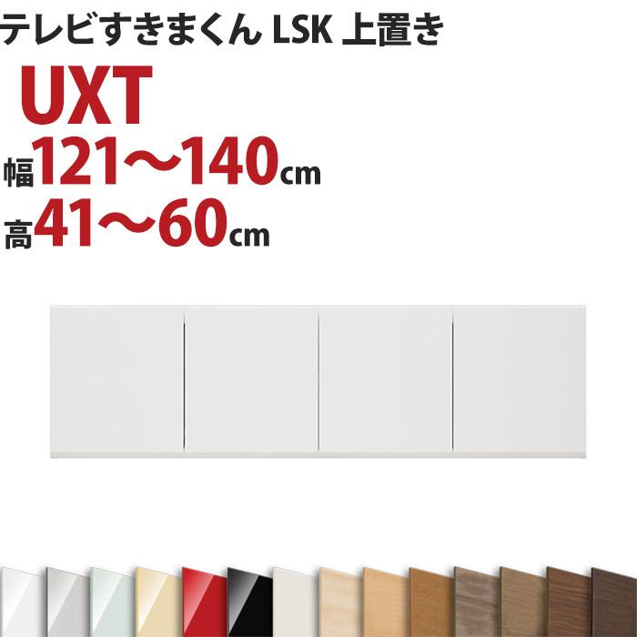 テレビすきまくん LSK 上置き UXT 幅121~140cm 高さ41~60cm 完成品 日本製 おしゃれ セミオーダー