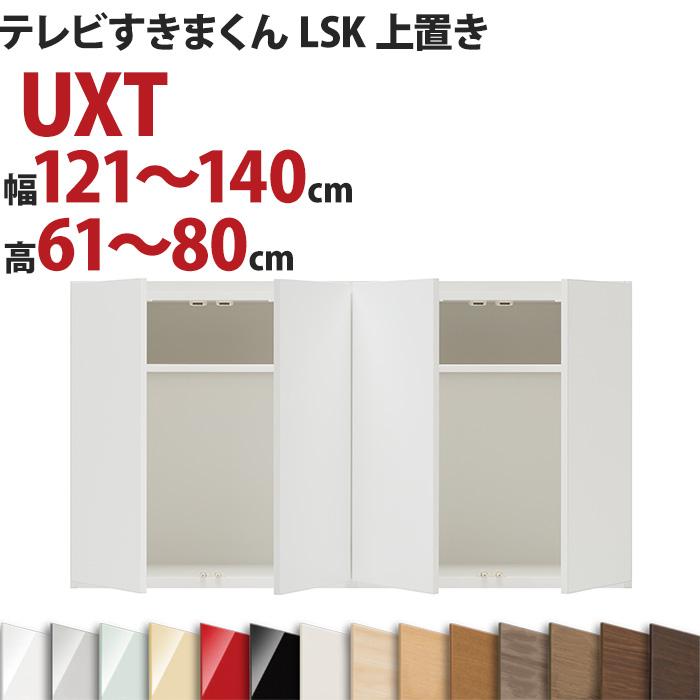 テレビすきまくん LSK 上置き UXT 幅121~140cm 高さ61~80cm 完成品 日本製 おしゃれ セミオーダー