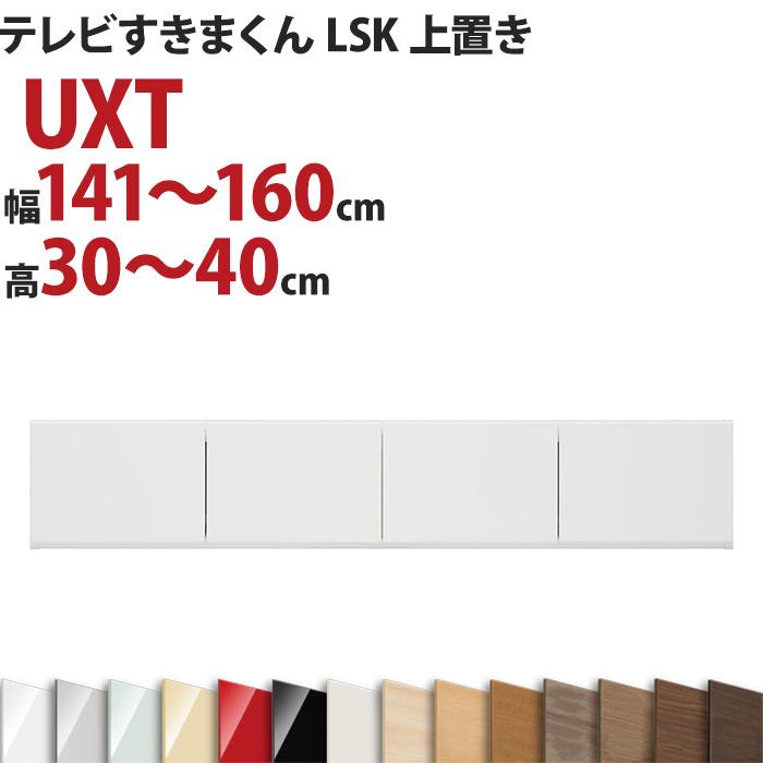 テレビすきまくん LSK 上置き UXT 幅141~160cm 高さ30~40cm 完成品 日本製 おしゃれ セミオーダー