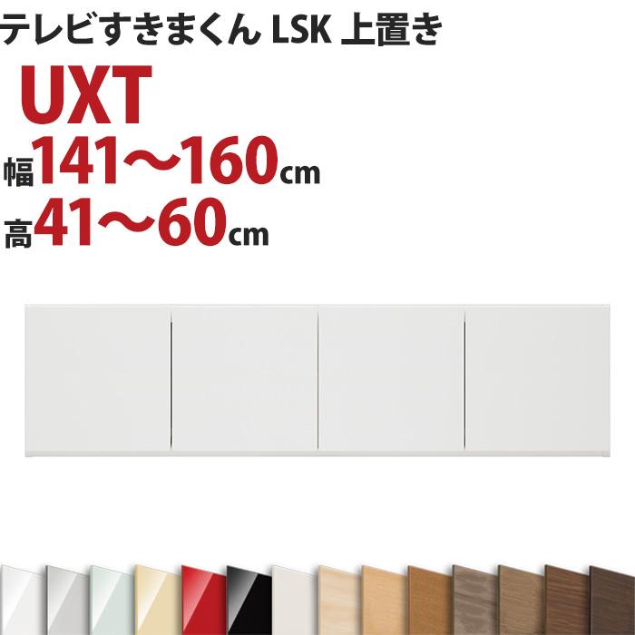 テレビすきまくん LSK 上置き UXT 幅141~160cm 高さ41~60cm 完成品 日本製 おしゃれ セミオーダー