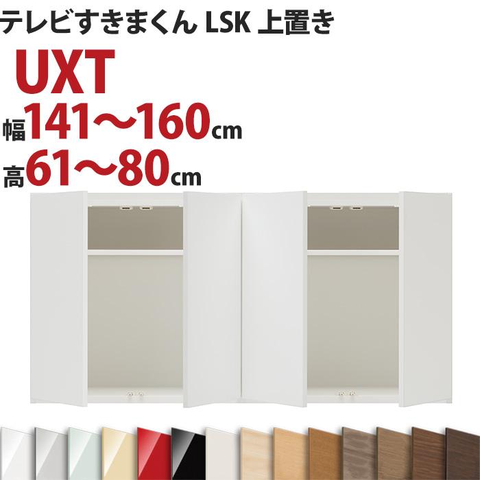 テレビすきまくん LSK 上置き UXT 幅141~160cm 高さ61~80cm 完成品 日本製 おしゃれ セミオーダー