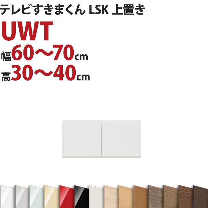 テレビすきまくん LSK 上置き UWT 幅60~70cm 高さ30~40cm 完成品 日本製 おしゃれ セミオーダー