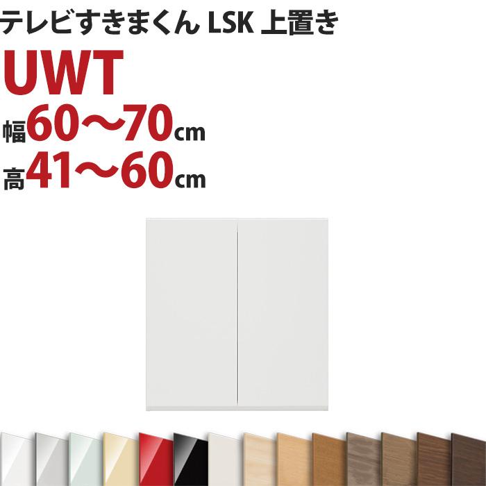 テレビすきまくん LSK 上置き UWT 幅60~70cm 高さ41~60cm 完成品 日本製 おしゃれ セミオーダー