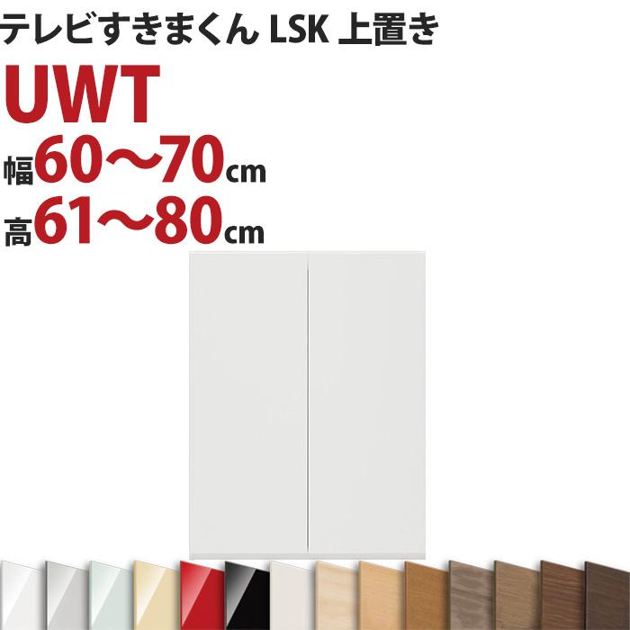 テレビすきまくん LSK 上置き UWT 幅60~70cm 高さ61~80cm 完成品 日本製 おしゃれ セミオーダー