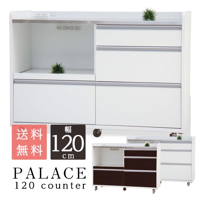 キッチンカウンター 120 薄型 アイランド テーブル 完成品 豊富な品 間仕切り キャスター 高さ80センチ 日本製 国産 パレス 送料無料 対面カウンター 引き出し カウンター下収納 低価格 120カウンター 食器棚 キッチン収納 カウンターキッチン アイランドキッチン 作業台