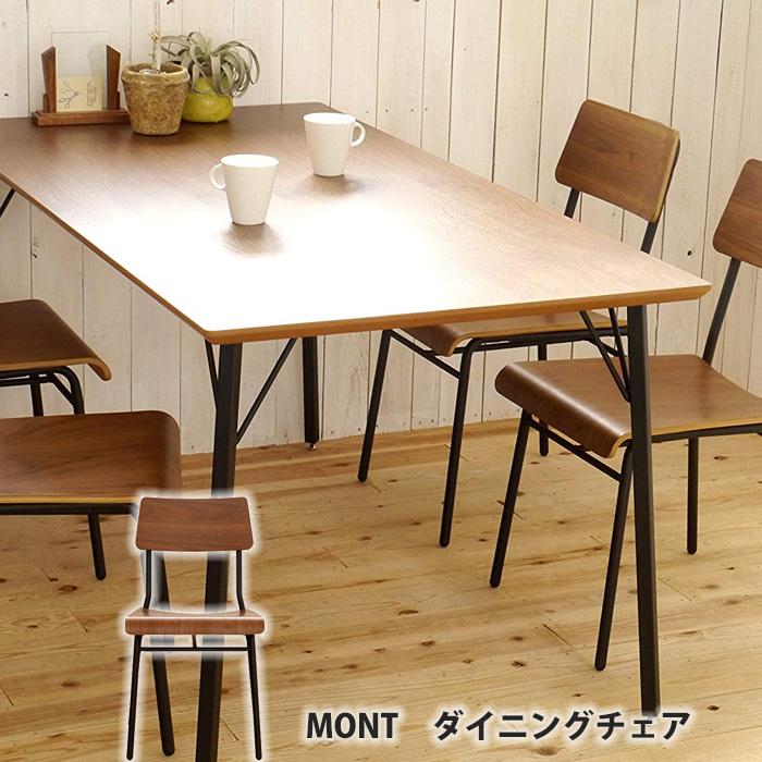 【送料無料】ダイニングチェア モント(MONT) ダイニングチェア 天然木 ダイニングチェア 座面高 42cm 椅子 イス スチール 突板 完成品 日本製