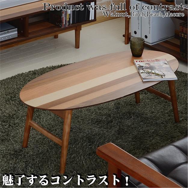オーバルテーブル 折りたたみ テーブル ウォールナット センターテーブル ローテーブル リビングテーブル